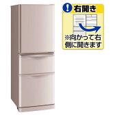 【送料無料】三菱 【右開き】335L 3ドアノンフロン冷蔵庫 シャンパンピンク MR-C34A-P [MRC34AP]
