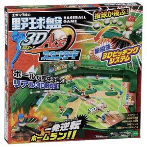 野球盤 3Dエース スタンダード