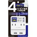 トップランド USBスマートタップ 3.4A(コンセント4個口+USBポート2個口) タップ ホワイト M4154W [M4154W]