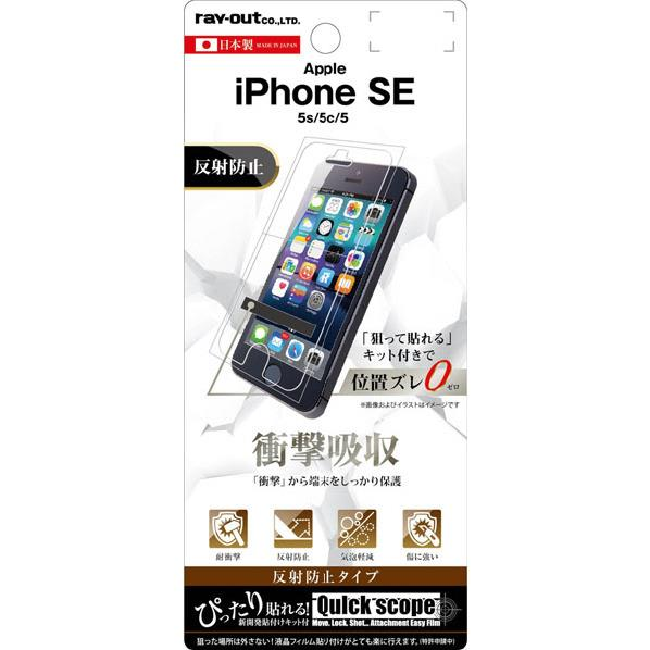 iPhone5・SE 保護フィルム・ガラス