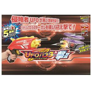 UFO バスター撃II
