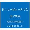 エイベックス Kis-My-Ft2 / 赤い果実 <初回生産...