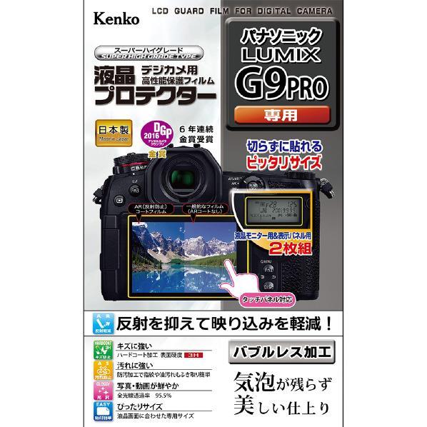 ケンコー 液晶保護フィルム 液晶プロテクター Panasonic LUMIX G9 PRO用 KLP-PAG9