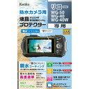 ケンコー 防水カメラ用 液晶プロテクター <親水タイプ> K...