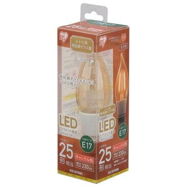 アイリスオーヤマ LED電球 E17口金 全光束230lm(1.8W一般電球タイプ) キャンドル色相当 LDF2C-G-E17-FK [LDF2CGE17FK]