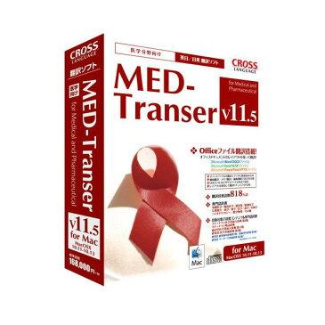 クロスランゲージ MED-Transer V11.5 for Mac MEDTRANSERV115MC [MEDTRANSERV115MC]