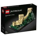 レゴジャパン LEGO アーキテクチャー 21041 万里の長城 21041バンリノチヨウジヨウ [21041バンリノチヨウジヨウ]