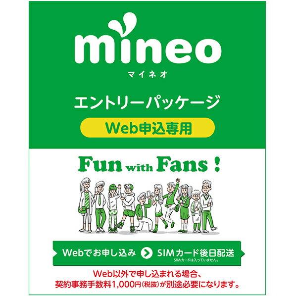 オプテージ mineo エントリーパッケージ Web申し込み専用 SIMカード後日配送 mineoエントリーパッケージ 10枚パック KM101X10 [KM101X10]