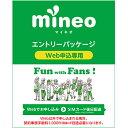 オプテージ mineo エントリーパッケージ Web申し込み...