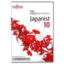 富士通ミドルウェア Japanist 10 JAPANIST10WC [JAPANIST10WC]