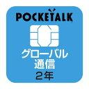ソースネクスト POCKETALKシリーズ専用グローバルSI...