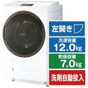 東芝 【左開き】12.0kgドラム式洗濯乾燥機 ZABOON グランホワイト TW-127X8L(W) [TW127X8LW]【RNH】