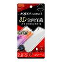 レイアウト AQUOS sense2用フィルム TPU 光沢 フルカバー 衝撃吸収 2点セット 前面+背面 RT-AQSE2F/WZDB [RTAQSE2FWZDB] 1