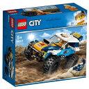 レゴジャパン LEGO シティ 60218 砂漠のラリーカー 60218サバクノラリ-カ- [60218サバクノラリ-カ-]