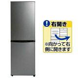 アイリスオーヤマ 【右開き】162L 2ドアノンフロン冷蔵庫 ブラックシルバー KRSE-16A-BS [KRSE16ABS]【RNH】