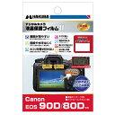 ハクバ Canon EOS 90D/80D専用液晶保護フィルム MarkII DGF2-CAE90D [DGF2CAE90D]