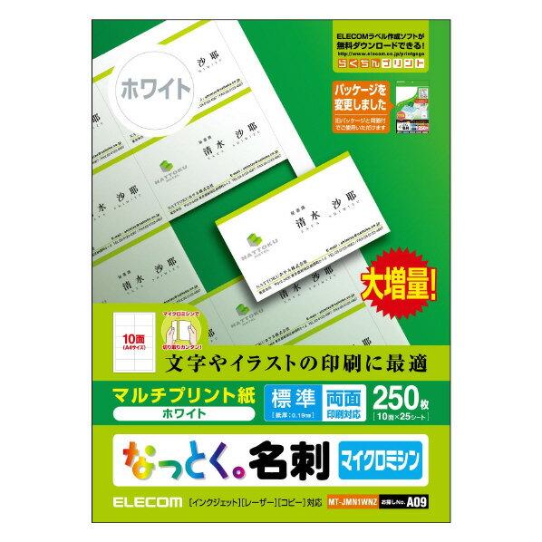 エレコム 名刺 標準/250枚 白 MT-JMN1WNZ 1セット 3個