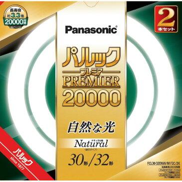 パナソニック 30形+32形 蛍光灯 ナチュラル色 2本セット パルック プレミア20000 FCL3032ENWMF2C2K [FCL3032ENWMF2C2K]