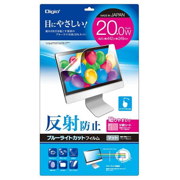 ナカバヤシ Digio2 PC用 液晶保護フィルム 20.0W 反射防止 ブルーライトカットフィルム マットタイプ SF-FLGBK200W