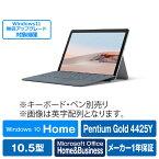 マイクロソフト Surface Go 2(P/8GB/128GB) プラチナ STQ-00012 [STQ00012]【RNH】