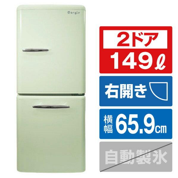 e angle 【右開き】149L 2ドア レトロインバーター冷蔵庫 グリーン ANG-RE151-A1(G) [ANGRE151A1G]