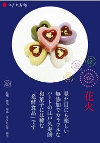 江戸久寿餅紅白紅白の久寿餅16個入り