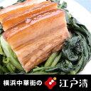 ◆◇東坡肉(トンポーロー)2本入り◇◆とろとろに煮込んだ皮付きバラ肉は...
