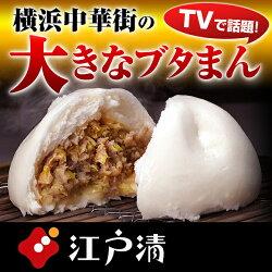 横浜中華街の大きなブタまん「中身が2倍、美味しさ3倍」◆◇江戸清のブタまん◇◆