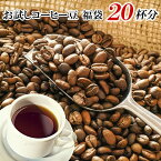 大感謝1トンすなわち1000kg完売御礼! コーヒー豆 中挽き 粉200g オリジナルブレンド 珈琲 20杯分 お試し アイスコーヒー ホットコーヒー 送料無料 賞味期限2021年1月