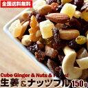 しっとり食感ピーナッツと生姜&ナッツフル150g×3袋 ドライフルーツに生姜をミックス アクセントにアーモンドやクルミやカシューナッツも 送料無料 ポイント消化 その1