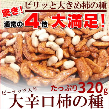 大辛口 柿の種 ピーナッツ入り 320g たっぷり5〜6人分 国産の原料を使用して風味豊かに仕上げています 柿ピー おつまみ 珍味 全国送料無料