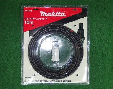 マキタ 高圧洗浄機用 パイプクリ−ニングホース10m A-53132 新品