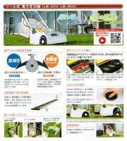 送料無料リョービ電子芝刈機LM-2310リール式新品