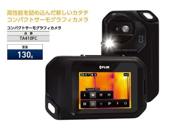 タスコ コンパクトサ−モグラフィカメラ TA410FC 新品:プロショップE-道具館