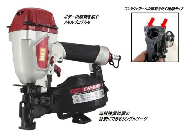代引不可 マックス アスファルトシ−ジングボード用常圧釘打機 CN-545R 新品:プロショップE-道具館