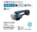 マキタ MUM602DZ 14.4V充電式芝生バリカン 特殊コ−テイング刃仕様 バッテリ・充電器別売 新品