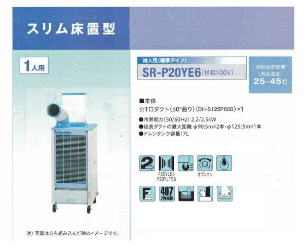 一部地域除く 代引き不可 日立 1口ダクト 60度曲がり 付スポットエアコン SR-P20YE6 単相100V 新品:プロショップE-道具館