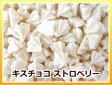 【3,000円(税別)で送料無料】キスチョコ ホワイト (国産) 160g【RCP】02P03Dec16