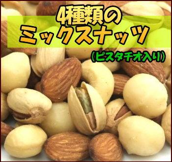 江戸屋新鮮で粒ぞろい高品質・自慢の旨さ《新》4種類のミックスナッツ(ピスタチオ入り)1kgローストうす塩【RCP】