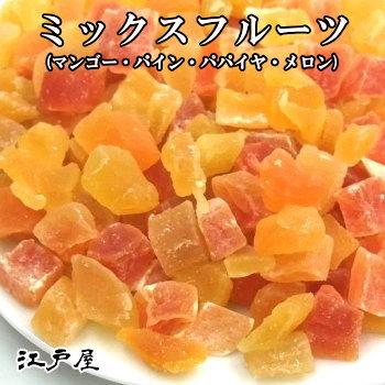 ダイエット健康ドライフルーツミックスフルーツ大袋1kg