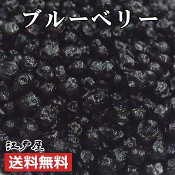 【送料無料】ダイエット食品健康ドライフルーツブルーベリー大袋1kg