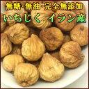 ダイエット食品 健康 ドライフルーツ いちじくイラン大袋1kg【RCP】