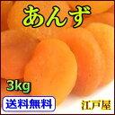 業務用卸【送料無料】ドライフルーツ あんず 3kg (1kg...