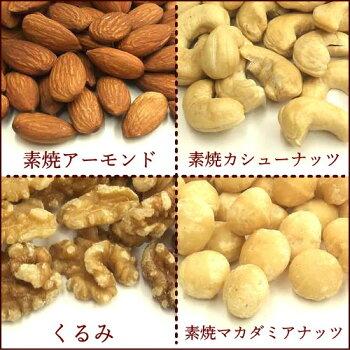 無塩・無油4種のミックスナッツ1kg完全無添加最高級品質を維持してこの価格は安い!【RCP】