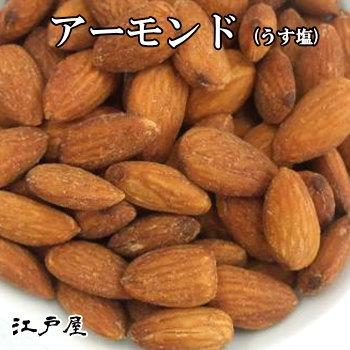 ダイエット健康木の実ナッツ激安アーモンド1kgバーゲン卸・業務用特価ローストうす塩