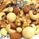 【送料無料】厳選 4種類のミックスナッツ〈2kg〉うす塩 ア...