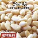 【ネコポス送料無料(追跡可能)】ダイエット 健康 木の実 ナッツ 松の実 75g 【RCP】 その1