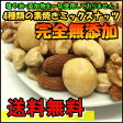 【送料無料】江戸屋 くるみ入り 無塩・無油・完全無添加 4種類の素焼きミックスナッツ 1kg【RCP】