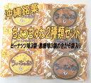 沖縄銘菓 ちょっちゅね ピーナッツ・黒糖各3袋の合計6袋セット【送料無料 】メール便お試しセット お試し 詰め合わせ セット | 黒糖(お菓子) |※送料別商品と同梱でも送料無料になりませんの商品画像