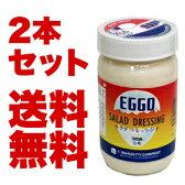エゴー サラダドレッシング 送料無料 450g×2個セット 沖縄マヨネーズ EGGO|マヨネーズ |